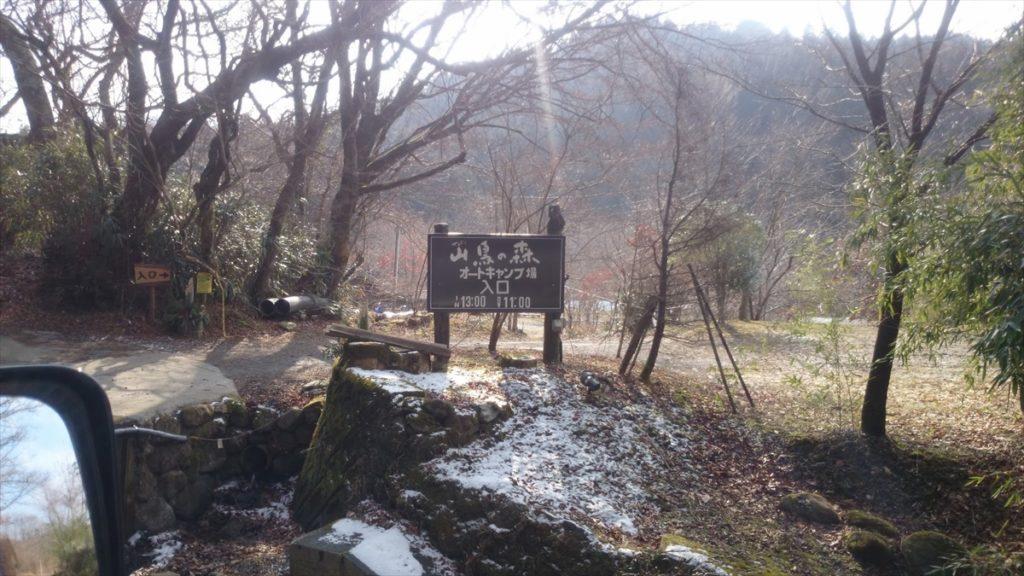 山鳥の森オートキャンプ場 看板