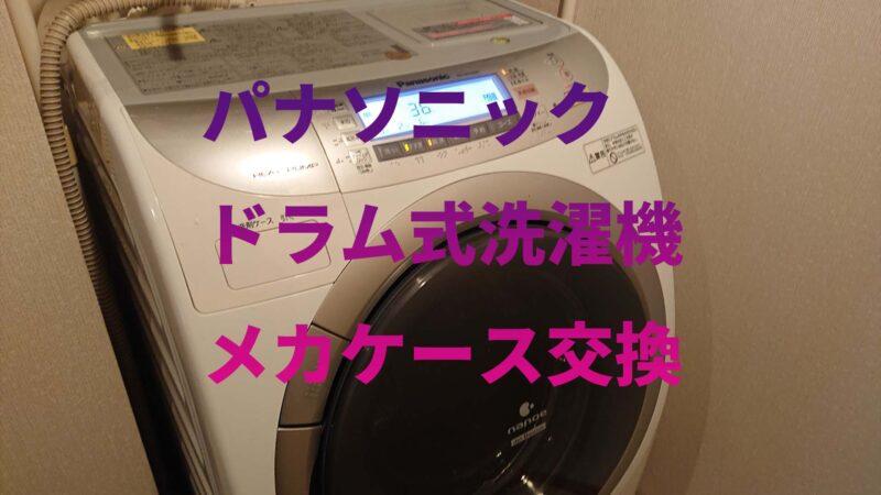 パナソニックドラム式洗濯機メカケース交換
