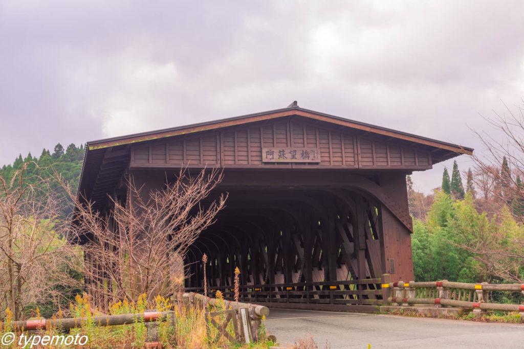 阿蘇のマディソン郡の橋 阿蘇望橋
