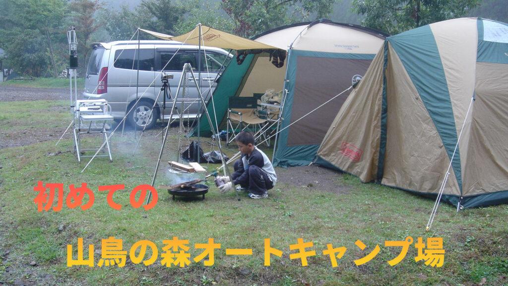 初めての山鳥の森オートキャンプ場