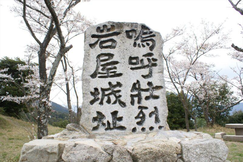 岩屋城跡 石碑