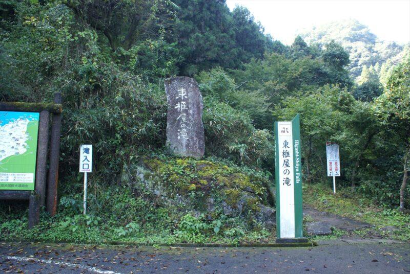 東椎屋の滝 入口