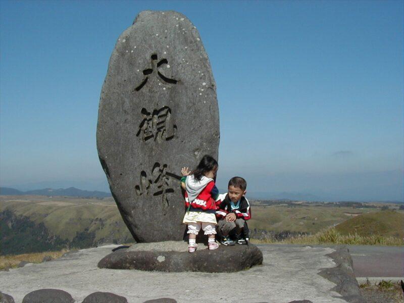 大観峰 ダイキ カナ