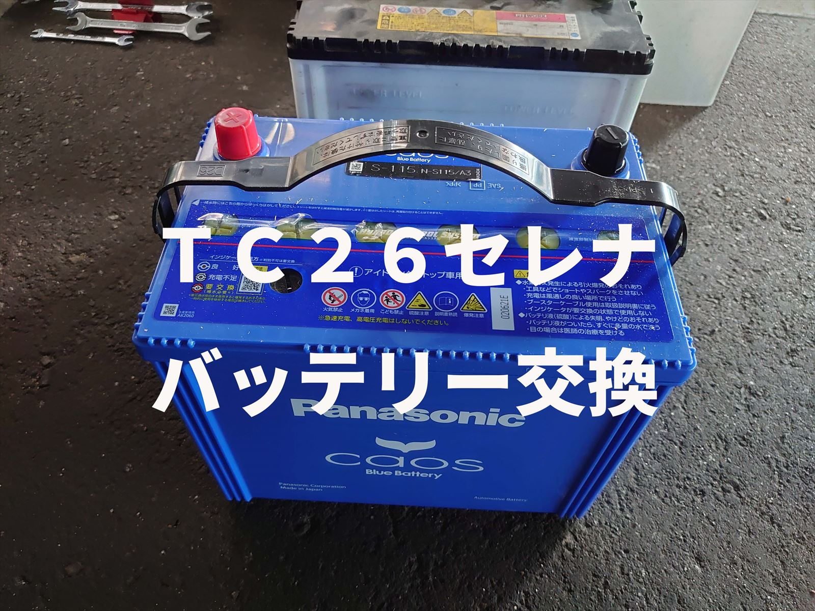 TC26セレナバッテリー交換youtube