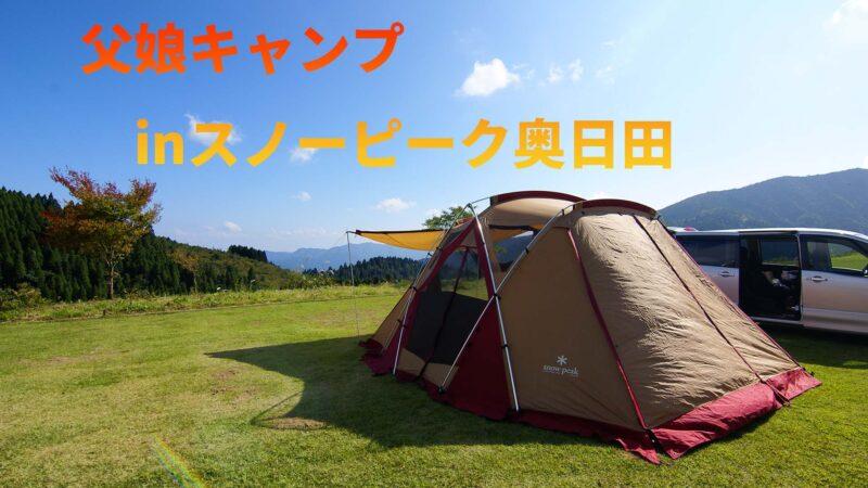 奥日田動画